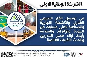 Photo of وانت فى بيتك..غاز مصر هتدلك على إجراءات توصيل الغاز للمنازل و المنشآت التجارية والصناعية