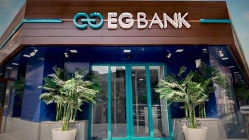 «EGBANK» يؤجل سداد الأقساط لمدة 6 أشهر