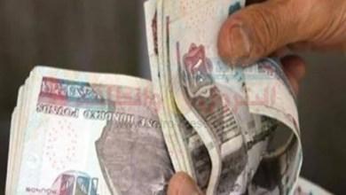 Photo of عاجل بالاسماء والتواريخ..مواعيد صرف مرتباع العاملين حسب كل وزارة وهيئات بما فيها قطاع البترول