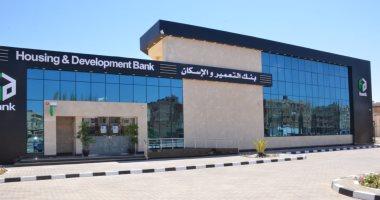 بنك التعمير والإسكان يواصل انتشاره الجغرافي