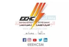 صورة ننشر اعلان وظائف القابضة لكهرباء مصر..التخصصات والشروط وطريقة التقديم