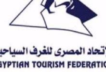 الثلاثاء.. آخر موعد لتقديم طلبات الإعانة للعاملين بالقطاع السياحى