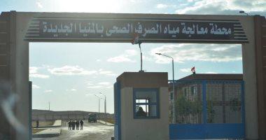 الإسكان: الانتهاء من تنفيذ المرحلة الأولى بمحطة الصرف الصحى بمدينة المنيا الجديدة