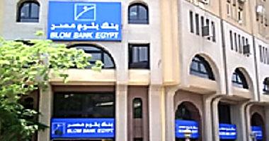 رويترز: المؤسسة العربية المصرفية يشترى بنك بلوم مصر مقابل 480 مليون دولار