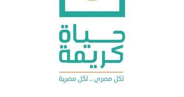 حياة كريمة مبادرة تغير وجه مصر.. 500 مليار لتطوير 51 مركز