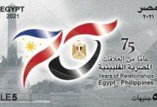 البريد يصدر طابعا تذكاريا لمرور 75 عاماً علي العلاقات المصرية الفلبينية