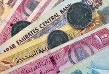 تعرف على سعر الدرهم الإماراتى اليوم 9-5-2021