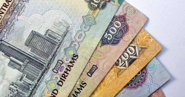 سعر الدرهم الإماراتى اليوم 12-5-2021 فى مصر