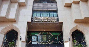 البنك المركزى المصرى ومصرف الإمارات المركزى يوقّعان مذكّرة تفاهم لتعزيز التعاون بمجال الرقابة