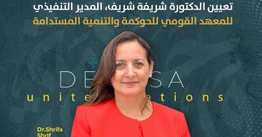 اختيار الدكتورة شريفة شريف ضمن لجنة الخبراء المجلس الاقتصادي للأمم المتحدة