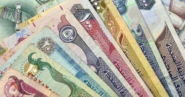 تعرف على سعر الدرهم الإماراتى اليوم الأربعاء