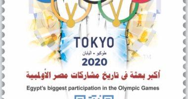 """هيئة البريد تصدر طابعا تذكاريا لمشاركة مصر فى أولمبياد """"طوكيو 2020"""""""