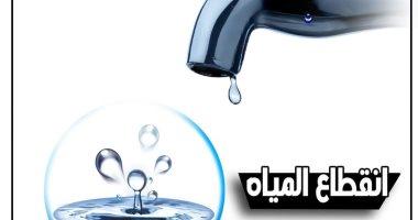 انقطاع المياه عن عدة مناطق بمدينة 15 مايو لمدة 18 ساعة