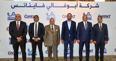 تأسيس شركة أبو غالى فاينانس بالشراكة بين مجموعة أبو غالي موتورز وشركة كونتكت للتمويل