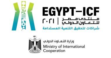 منتدى مصر للتعاون الدولى يبحث كيفية تعزيز دور الشراكات متعددة الأطراف