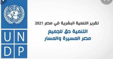أستاذ اقتصاد: تقرير الأمم المتحدة للتنمية البشرية شهادة ثقة للاقتصاد المصرى