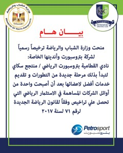 حصول نادي القطامية بتروسبورت علي ترخيص وزارة الشباب والرياضة