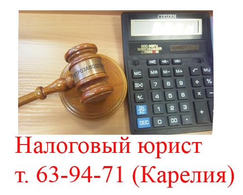 налоговый адвокат юрист петрозаводск