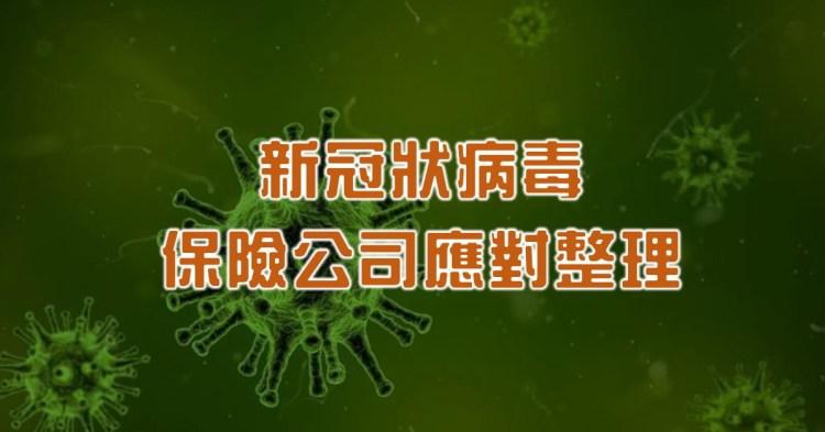武漢肺炎|新冠狀病毒保險公司應對整理