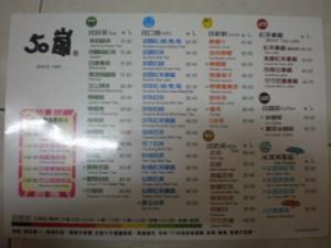 真實版~50嵐 menu   爆炸吧!!!