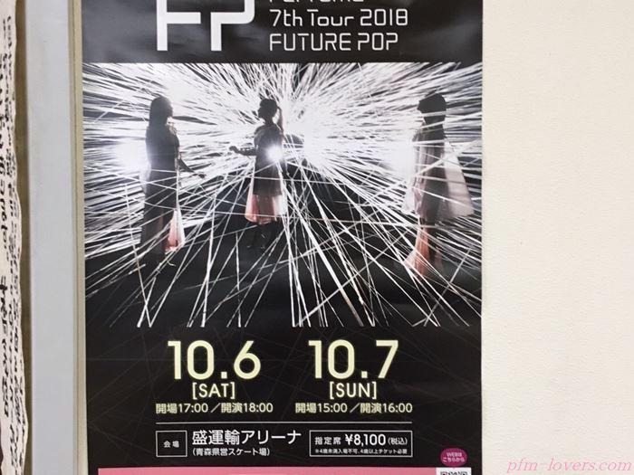 FP青森9