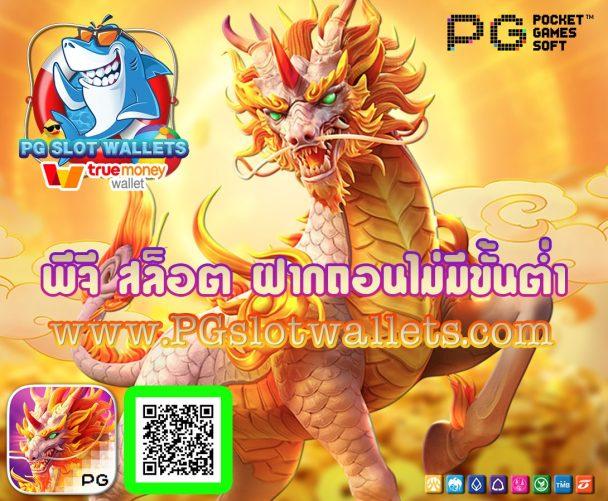 PG-Slot-Wallet game way of qilin สล็อต PG SLOT