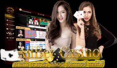 allbet casino บาคาร่า baccarat