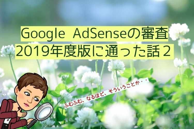 Google AdSenseの審査2,019年度版に通った話2