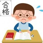 通訳案内士試験の勉強は対策講座に通うべき?-独学で全く問題ない件について-