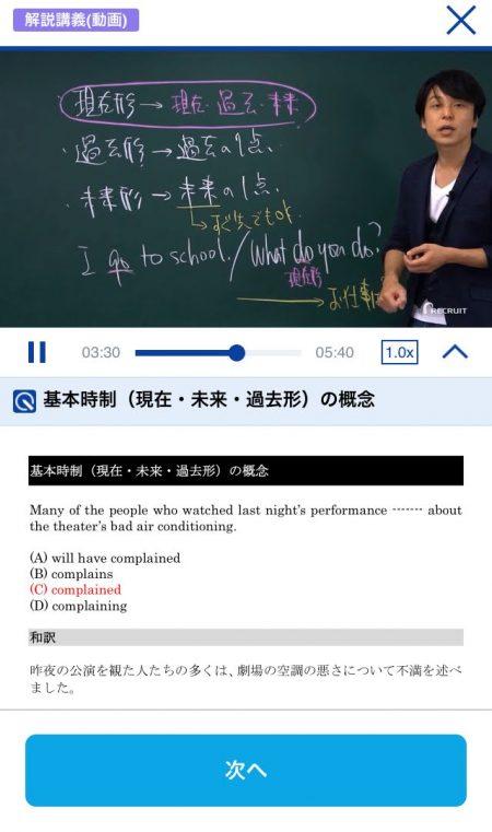 スタディサプリENGLISH パーフェクト講義 英文法