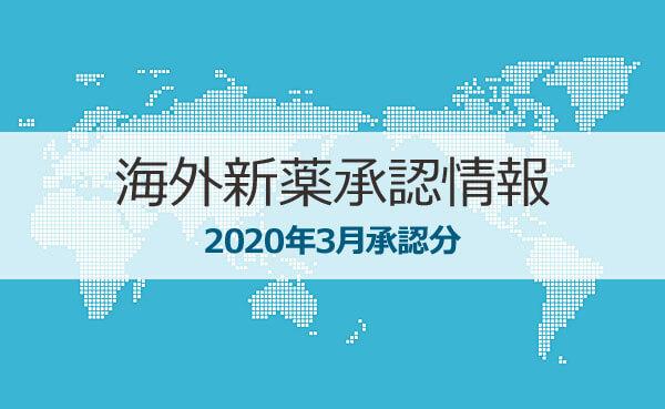 海外新薬承認情報(2020年3月分)