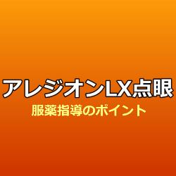 Lx 0.1 アレジオン 点眼 液