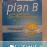 新しいPlan Bの飲み方と効果について