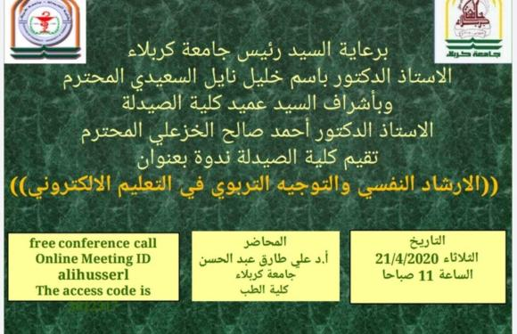 (Psychological counseling and educational guidance in E-learning) A seminar held by the College of Pharmacy and on the electronic platform