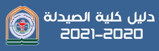 دليل كلية الصيدلة 2020-2021