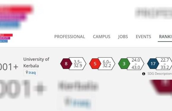 دخول جامعة كربلاء تصنيف امباكت البريطاني العالمي THE Word University Ranking