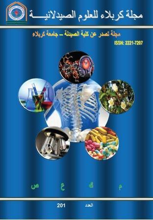 مجلة كربلاء للعلوم الصيدلانية
