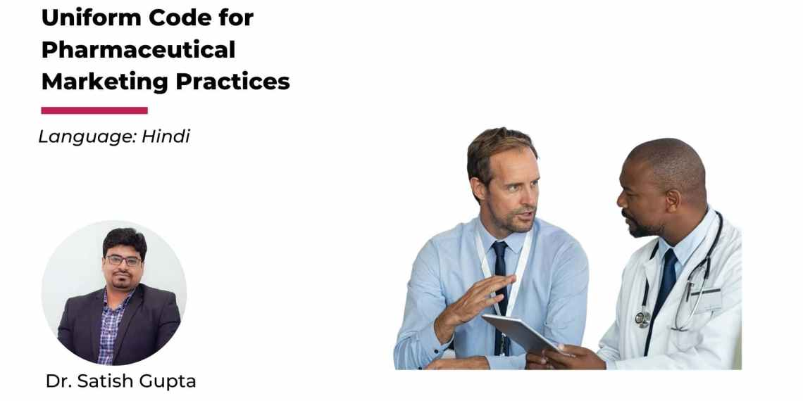 Uniform Code for Pharmaceutical Marketing Practics