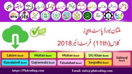 multan board past papers 2018