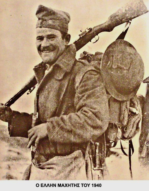 https://i0.wp.com/pheidias.antibaro.gr/1940/images/Hellene-1940-1.jpg