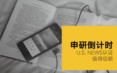 申研倒计时 | U.S. NEWS认证的留学服务公司,你值得信赖!