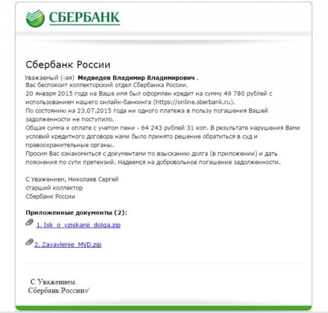 веб займ отзывы должников коллекторы