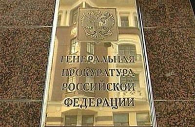 Фонд ответил прокурорам