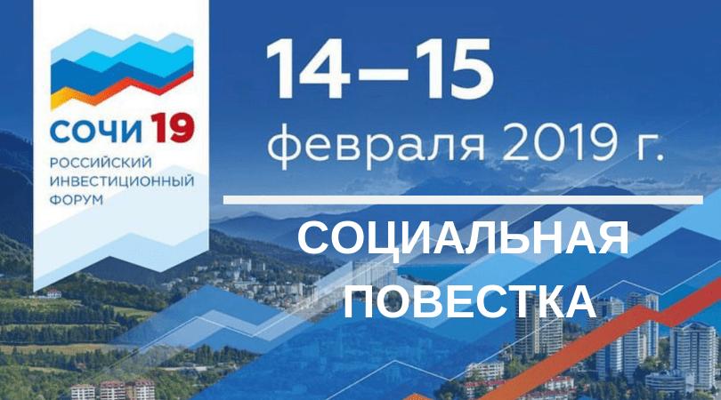 Эксперты донорского и благотворительного сообщества выступили на Российском инвестиционном форуме