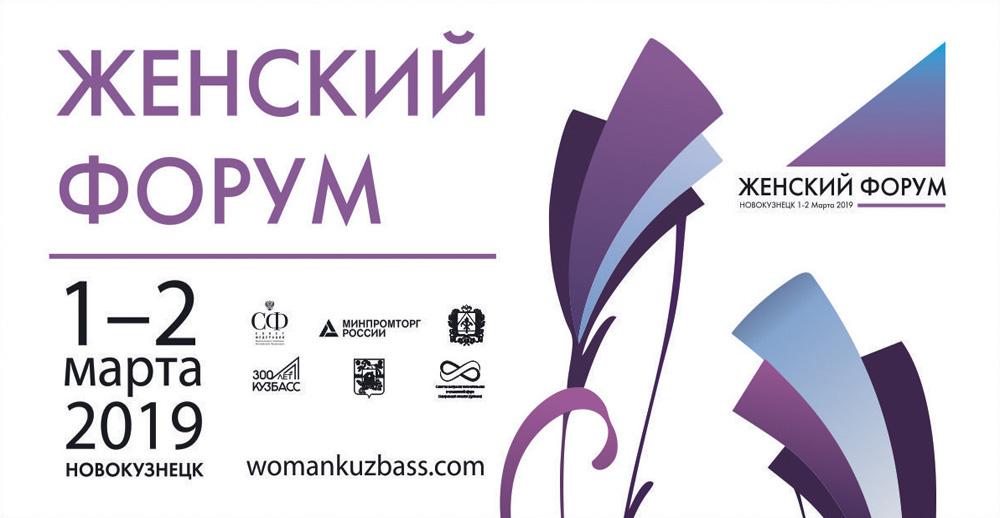 Первый международный женский форум пройдет в Новокузнецке