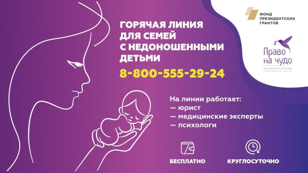 Фонд «Право на чудо» организует прямой эфир с ведущим детским офтальмологом России