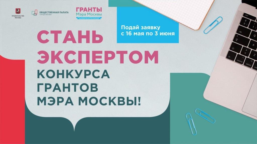 Конкурс Грантов Мэра Москвы предлагает сотрудникам НКО стать экспертами