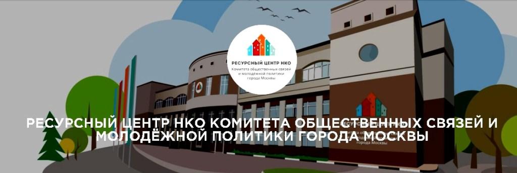 Детский фонд «Виктория» проведет семинар для специалистов НКО