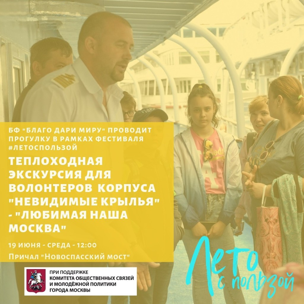 «Невидимые крылья» на Москве-реке