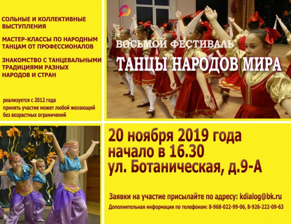 VIII Фестиваль «Танцы народов Мира»